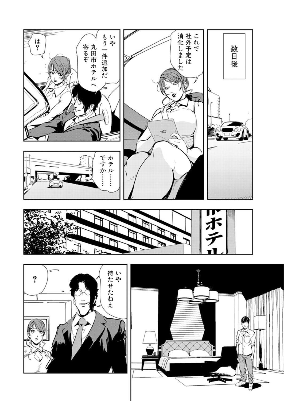 Nikuhisyo Yukiko 14 55
