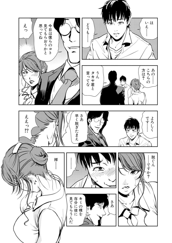 Nikuhisyo Yukiko 14 56