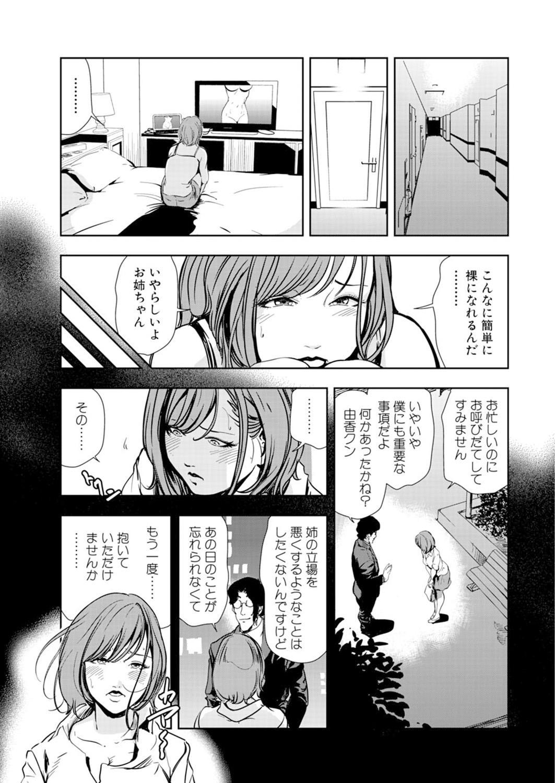 Nikuhisyo Yukiko 14 58