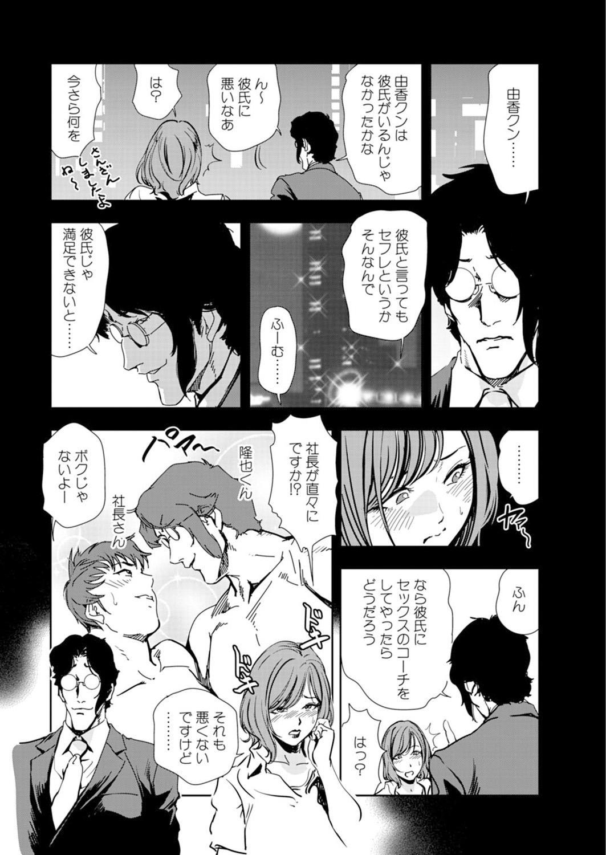 Nikuhisyo Yukiko 14 59
