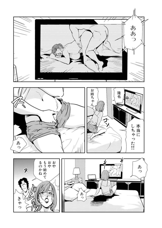 Nikuhisyo Yukiko 14 65
