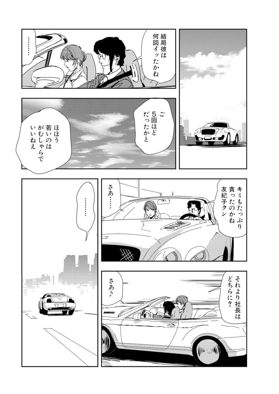 Nikuhisyo Yukiko 14 73