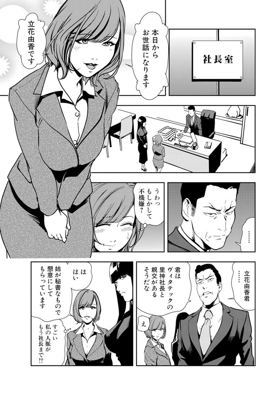 Nikuhisyo Yukiko 14 76