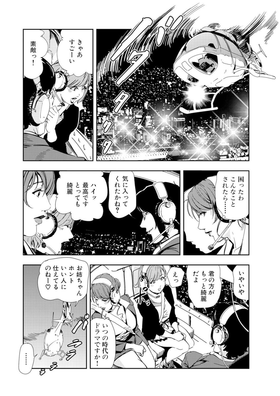 Nikuhisyo Yukiko 14 7