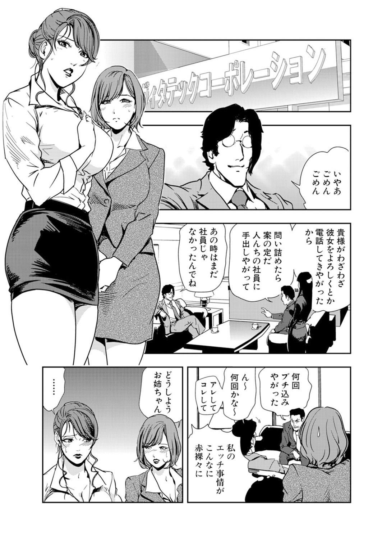 Nikuhisyo Yukiko 14 80