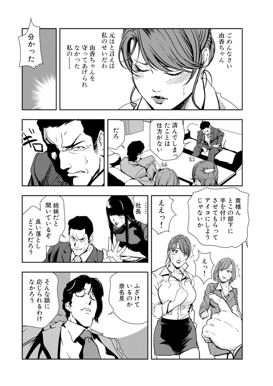 Nikuhisyo Yukiko 14 81