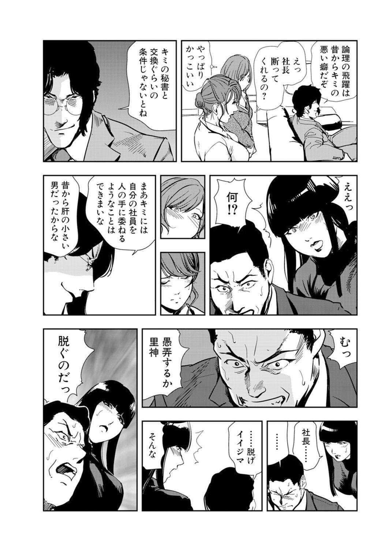 Nikuhisyo Yukiko 14 82