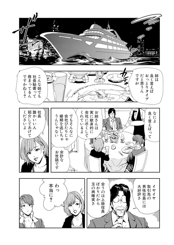 Nikuhisyo Yukiko 14 8