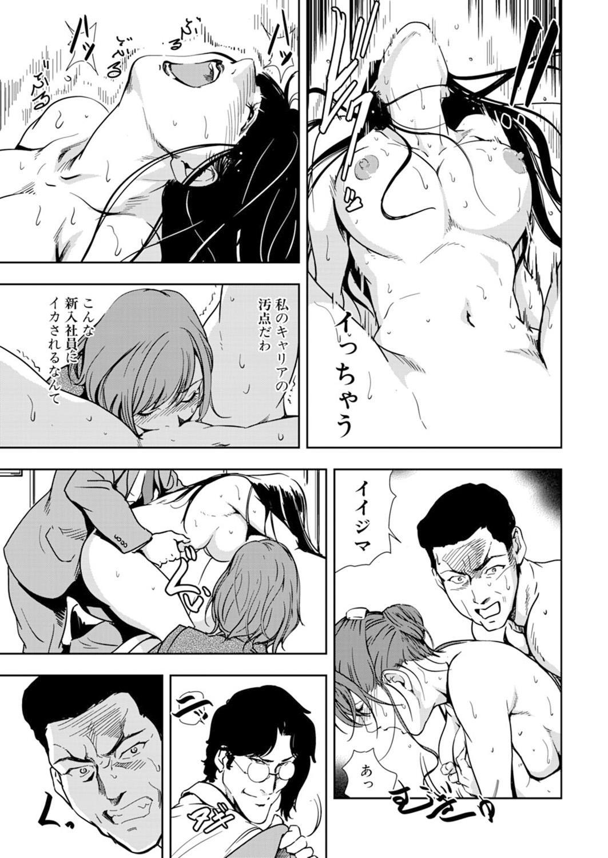 Nikuhisyo Yukiko 14 90