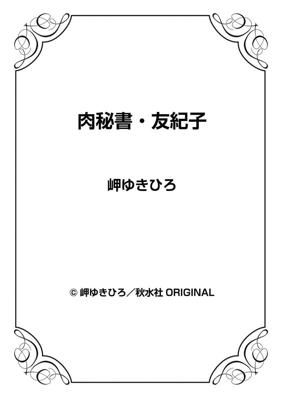 Nikuhisyo Yukiko 14 98