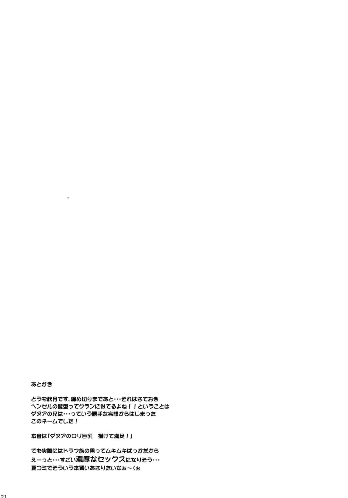 Danua-chan no Otome Jijou 19