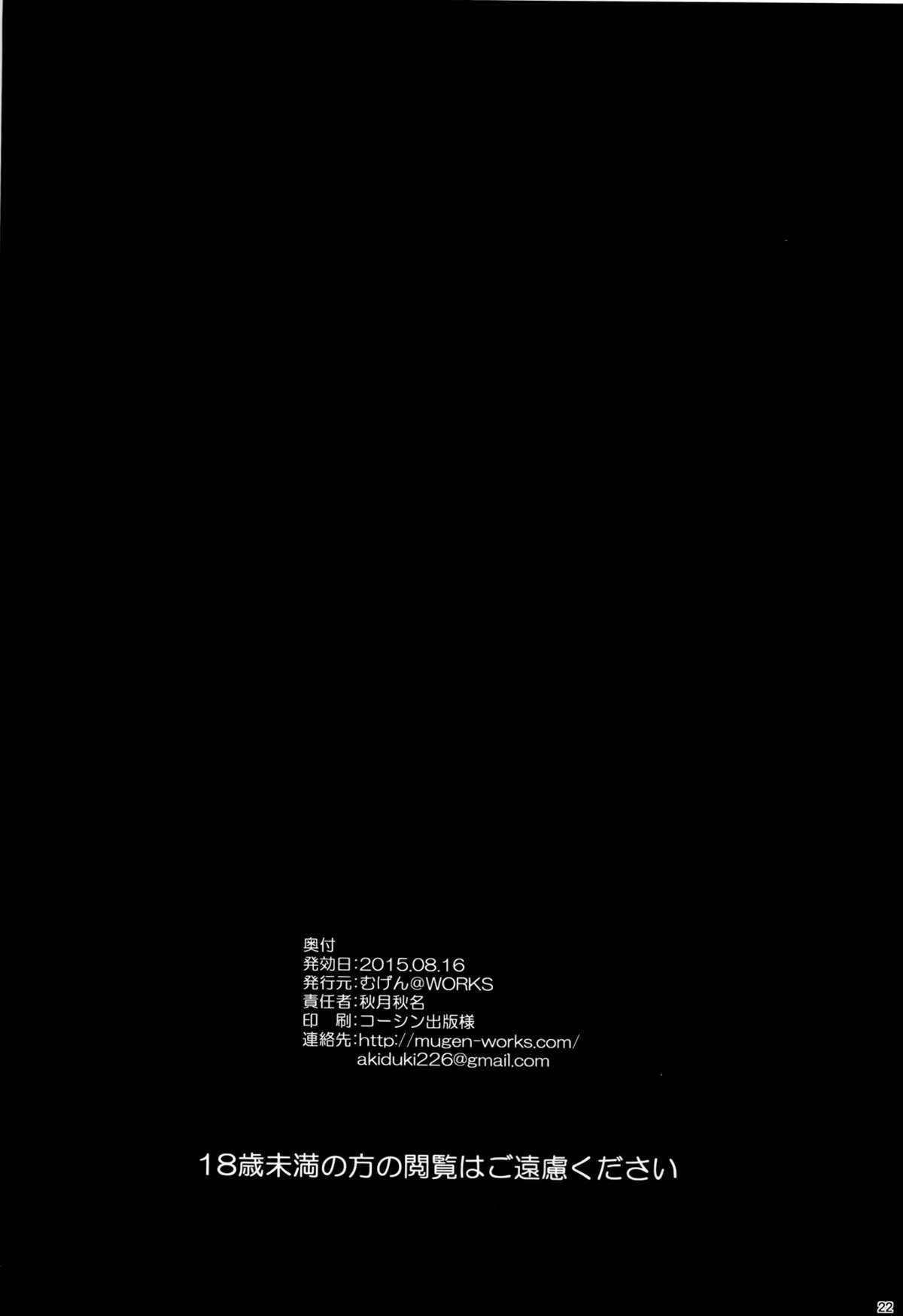 Danua-chan no Otome Jijou 20