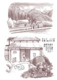 『Futanari Doutei LESSON』 no Oshirase 3
