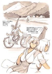 『Futanari Doutei LESSON』 no Oshirase 6