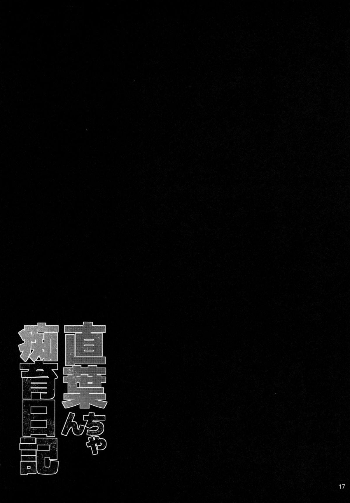 Suguha-chan Chiiku Nikki 17