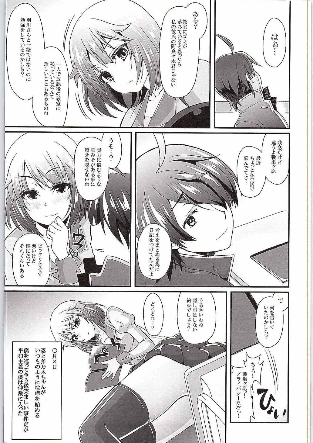 Pachimonogatari Part10 Koyomi Diary 1