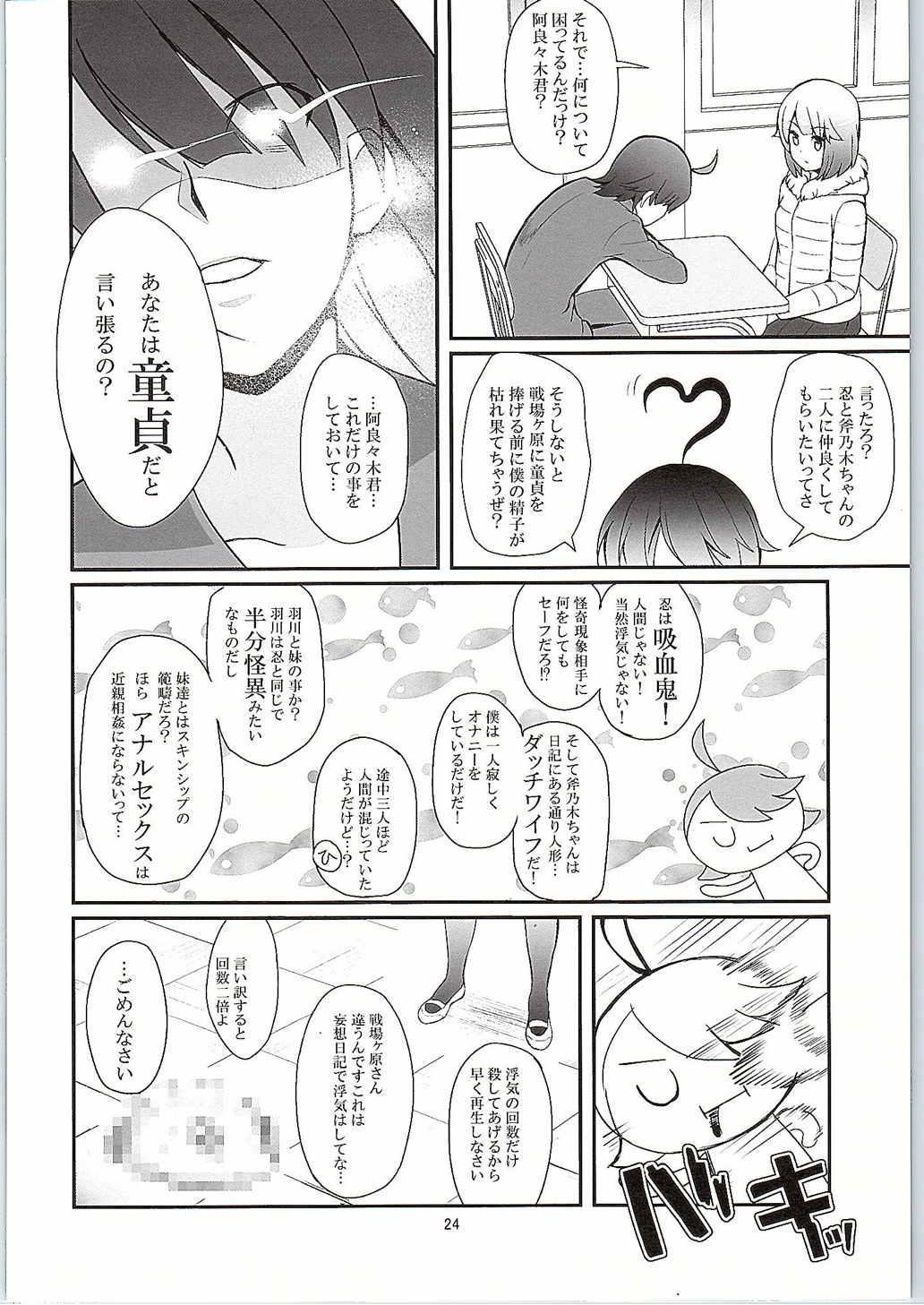 Pachimonogatari Part10 Koyomi Diary 22
