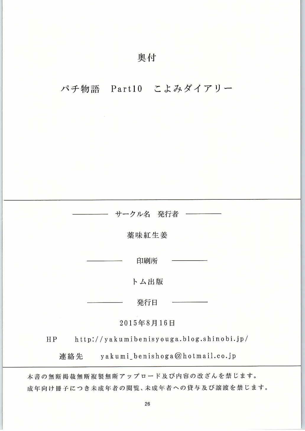 Pachimonogatari Part10 Koyomi Diary 24