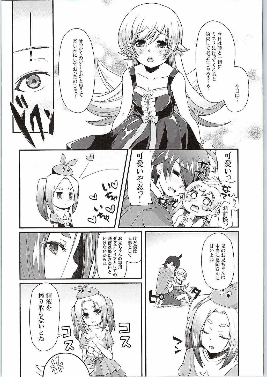 Pachimonogatari Part10 Koyomi Diary 4