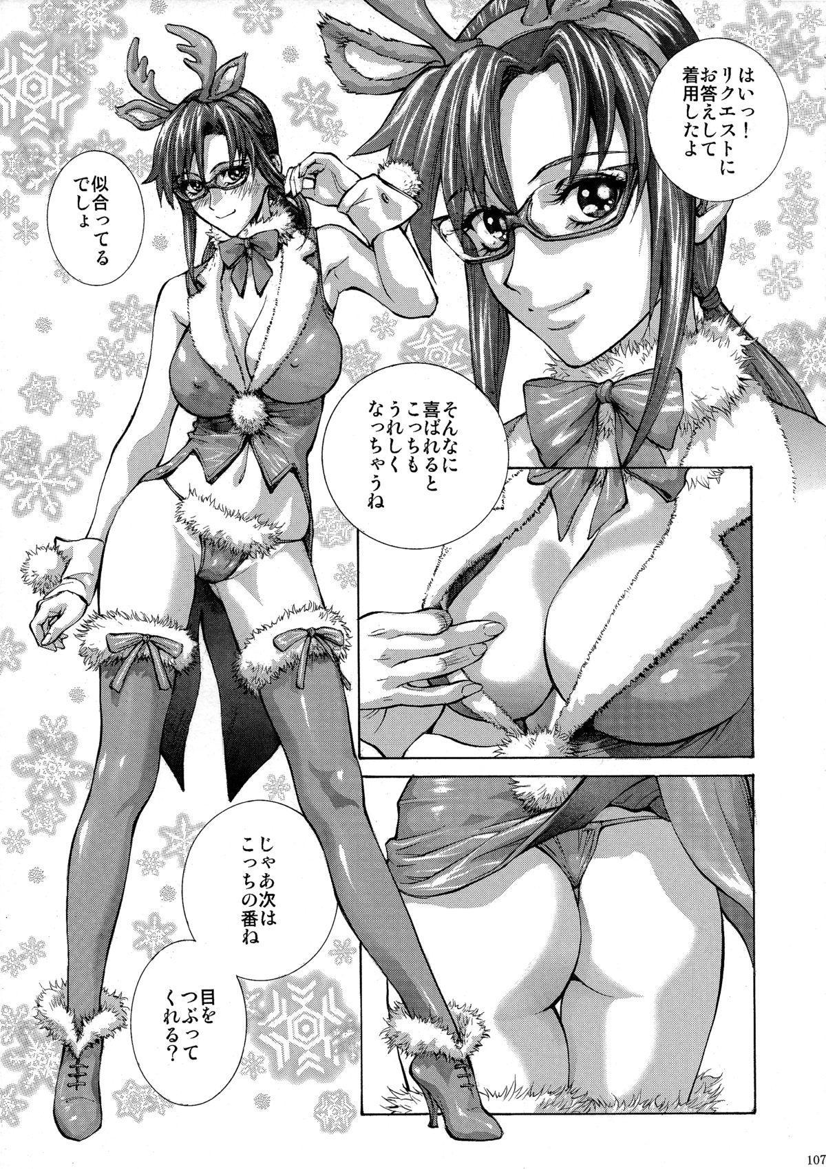 Mari Rei Asuka 105
