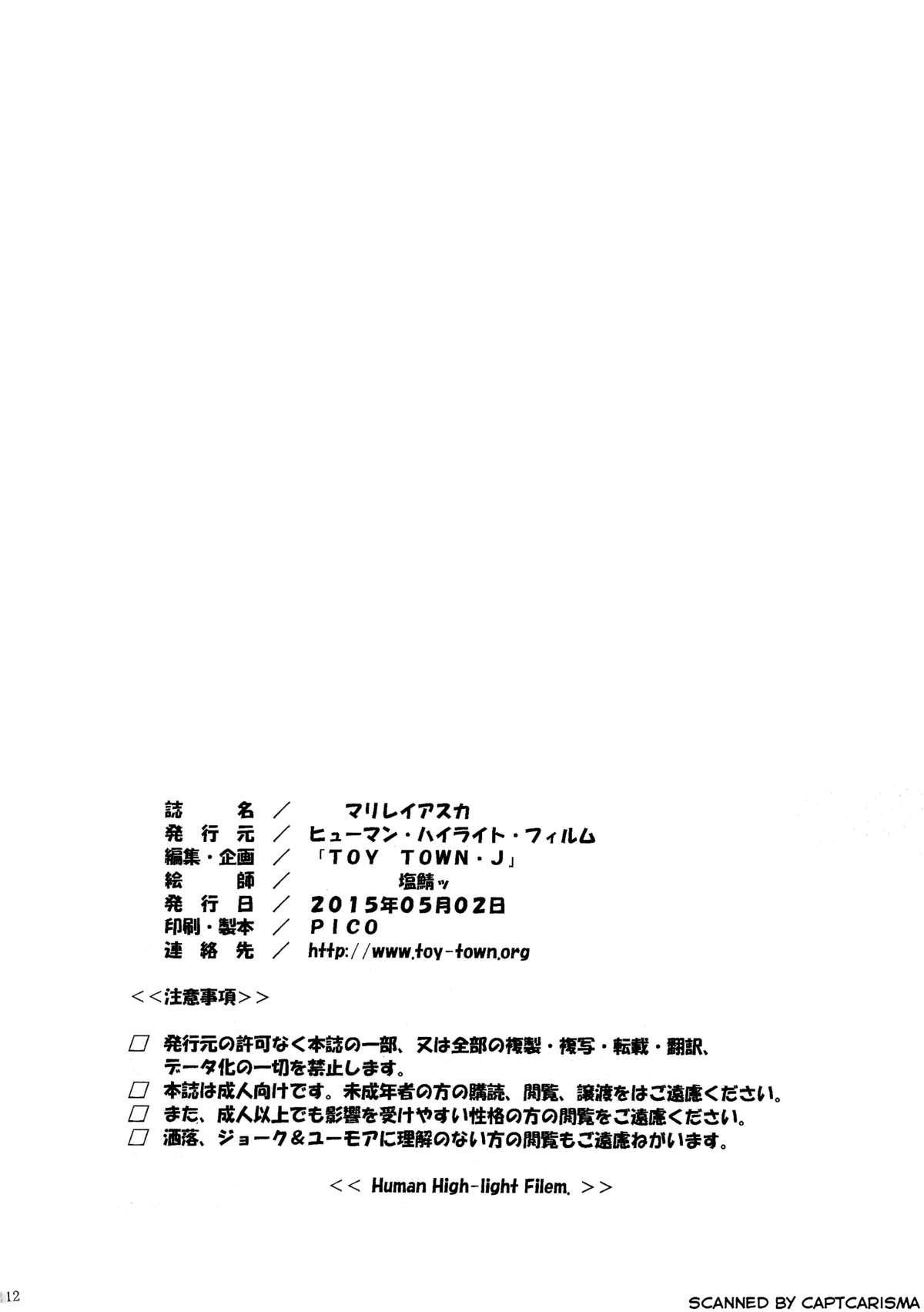 Mari Rei Asuka 110