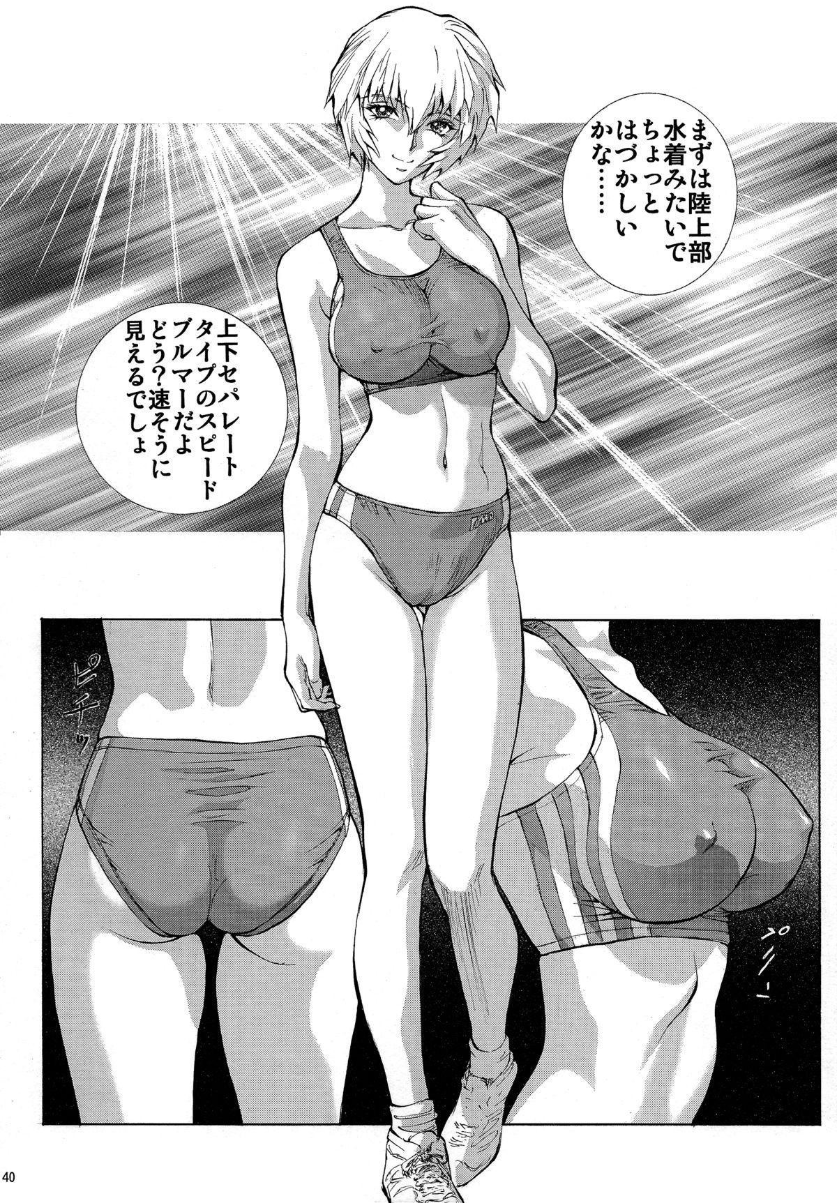 Mari Rei Asuka 39