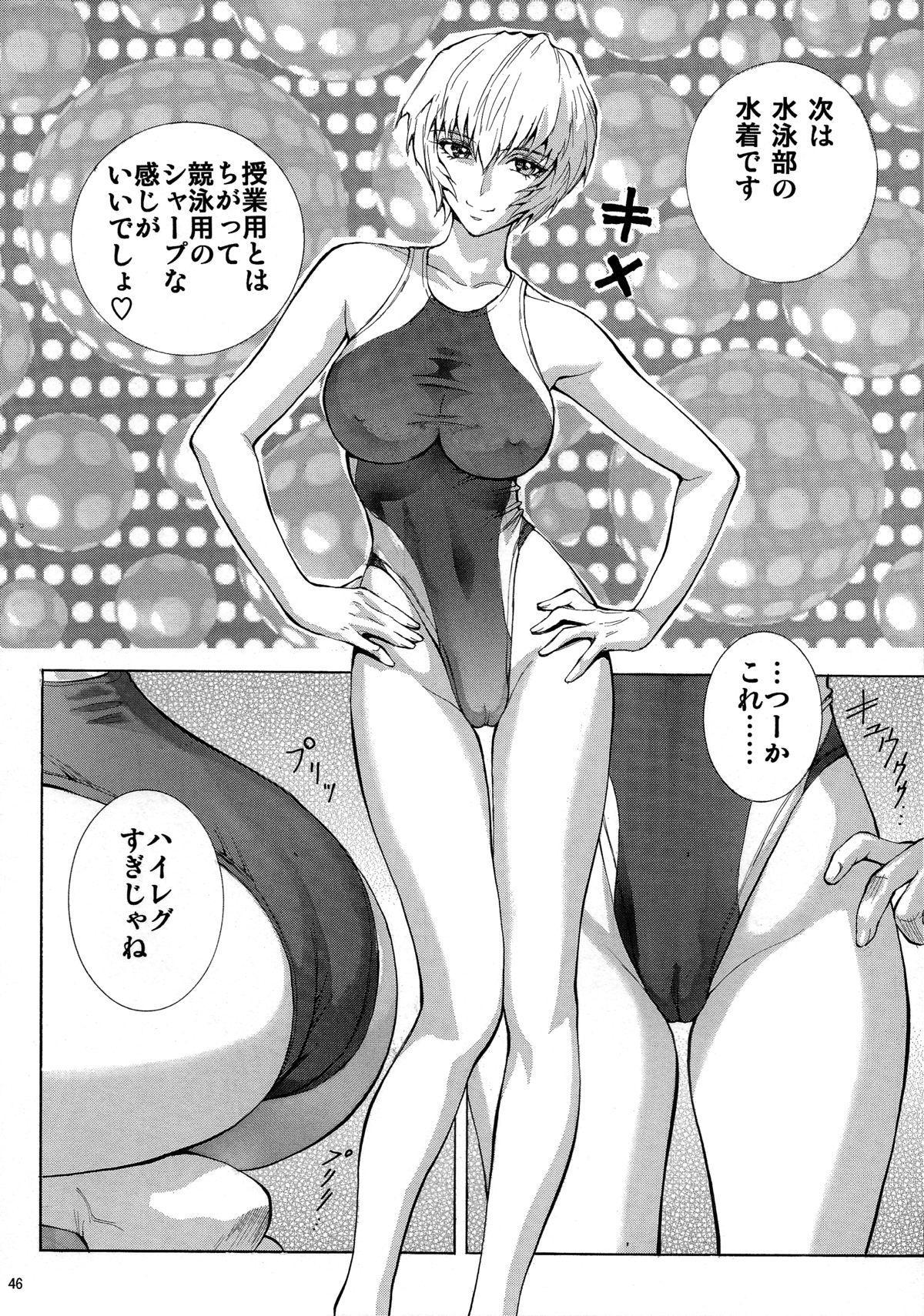Mari Rei Asuka 45