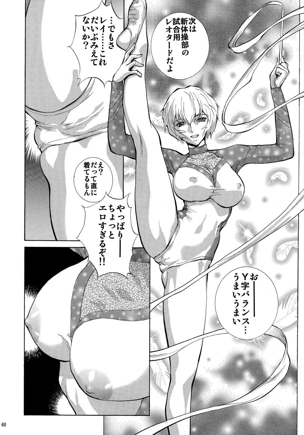 Mari Rei Asuka 59