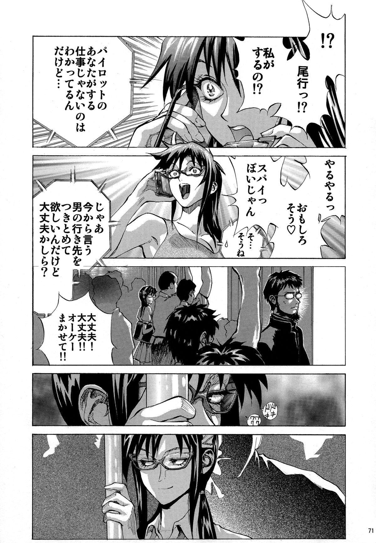 Mari Rei Asuka 70