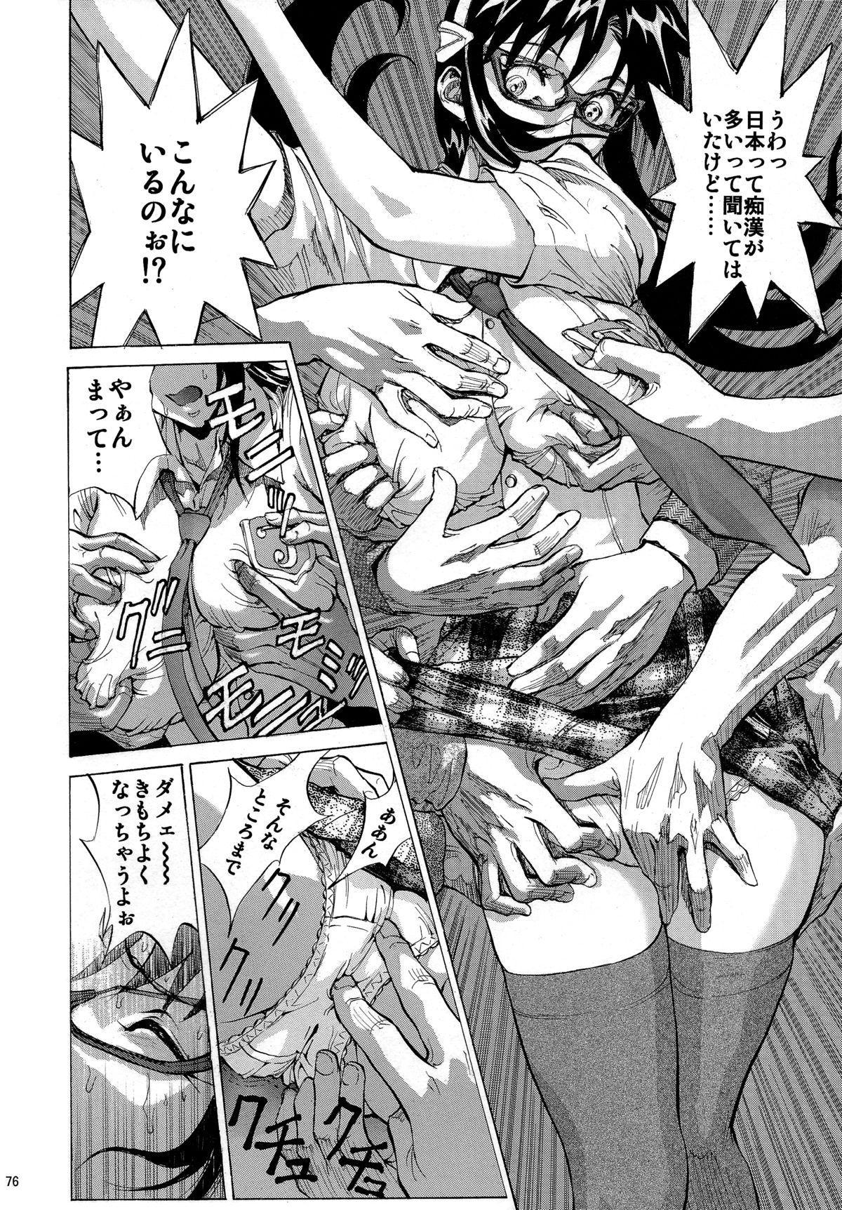 Mari Rei Asuka 75