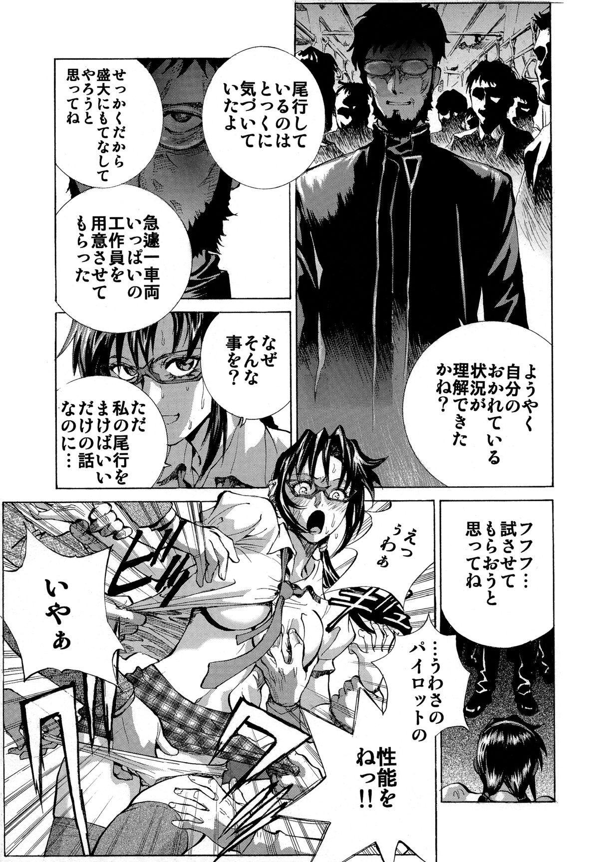 Mari Rei Asuka 82