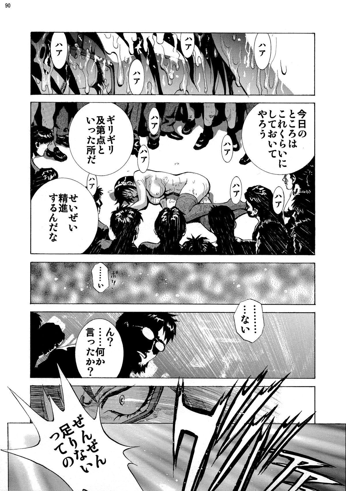 Mari Rei Asuka 89