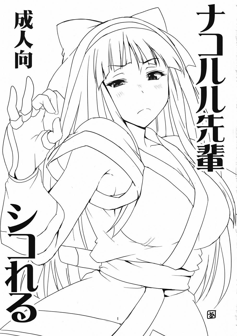Nakoruru Senpai Shikoreru 1