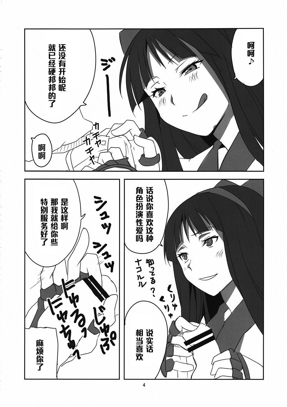 Nakoruru Senpai Shikoreru 4
