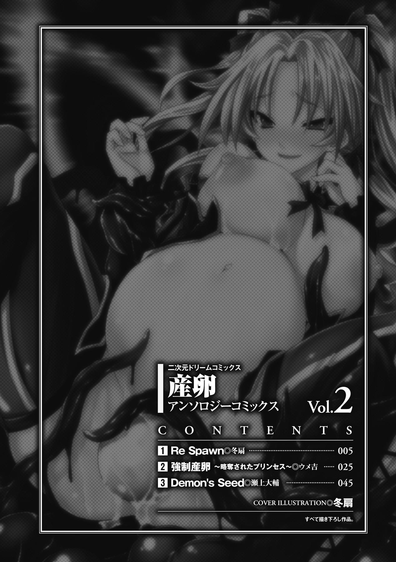 Sanran Anthology Comics Vol. 2 3