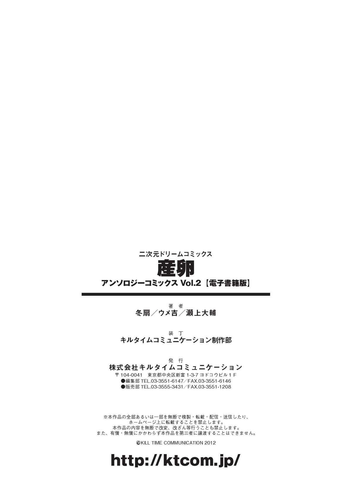 Sanran Anthology Comics Vol. 2 76