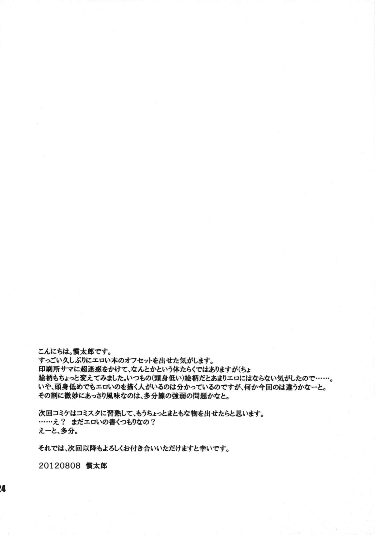 Kasshoku ButaHime - Chocolate Color & Pig's Princess 22