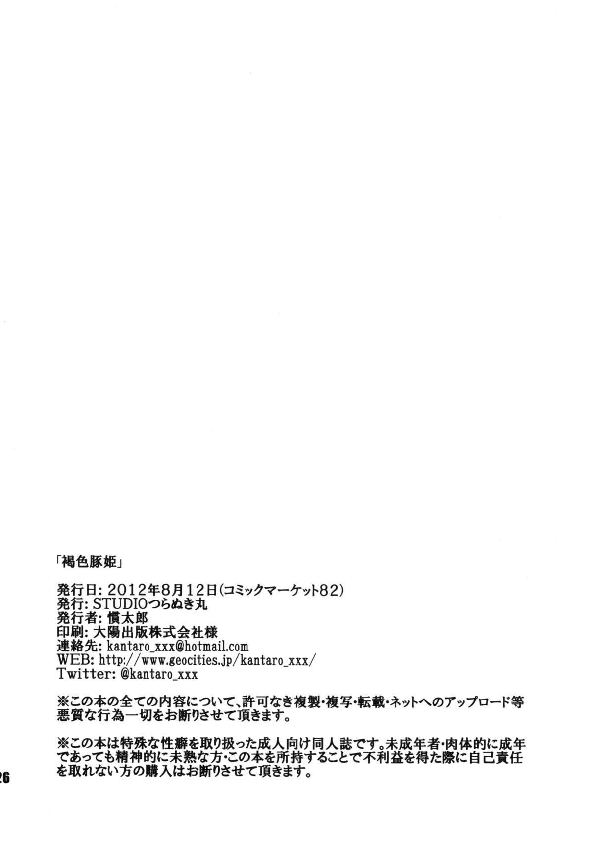Kasshoku ButaHime - Chocolate Color & Pig's Princess 24