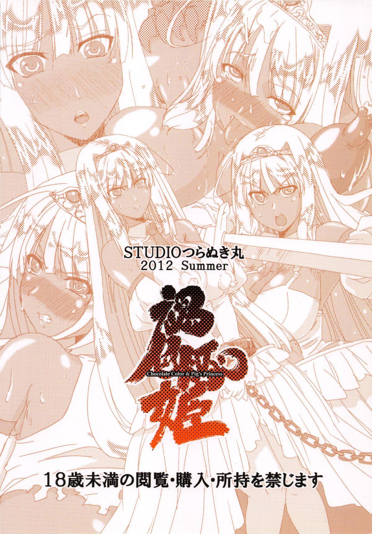 Kasshoku ButaHime - Chocolate Color & Pig's Princess 25