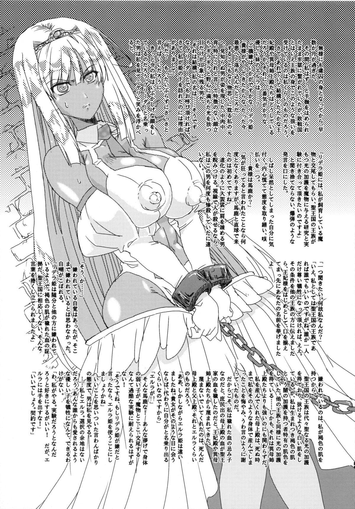 Kasshoku ButaHime - Chocolate Color & Pig's Princess 3