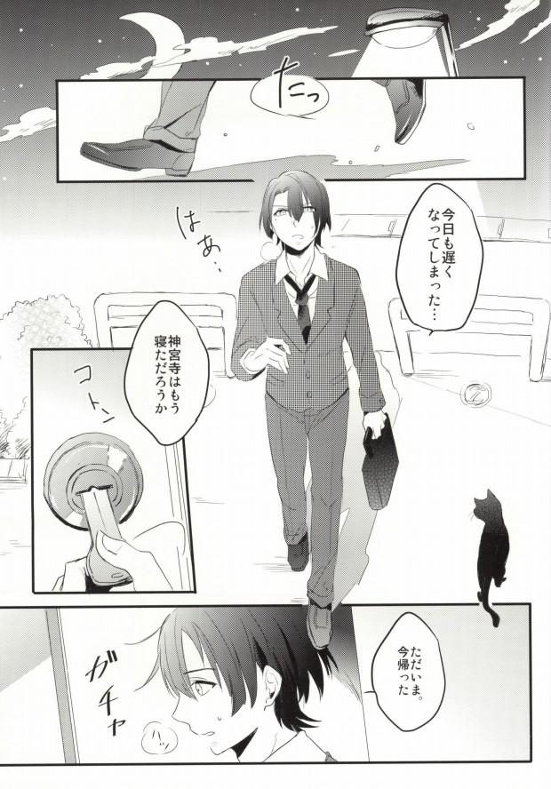 Oku-sama wa Onzoushi 9
