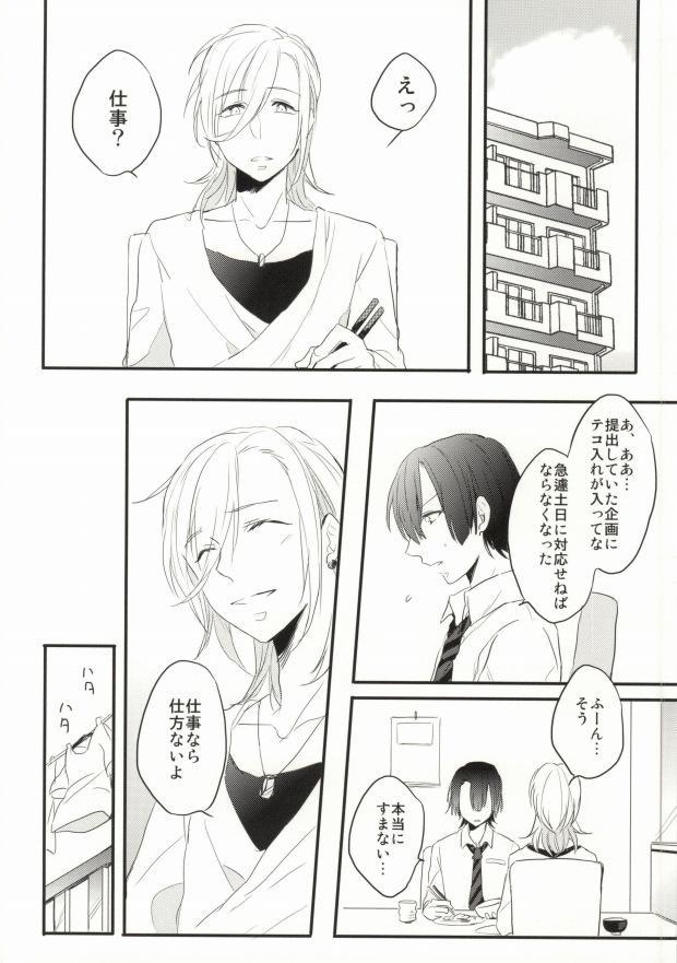 Oku-sama wa Onzoushi 14