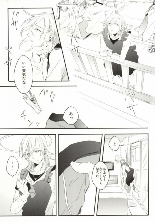 Oku-sama wa Onzoushi 15