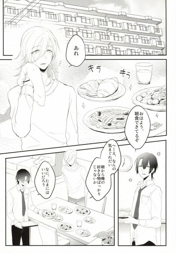 Oku-sama wa Onzoushi 1