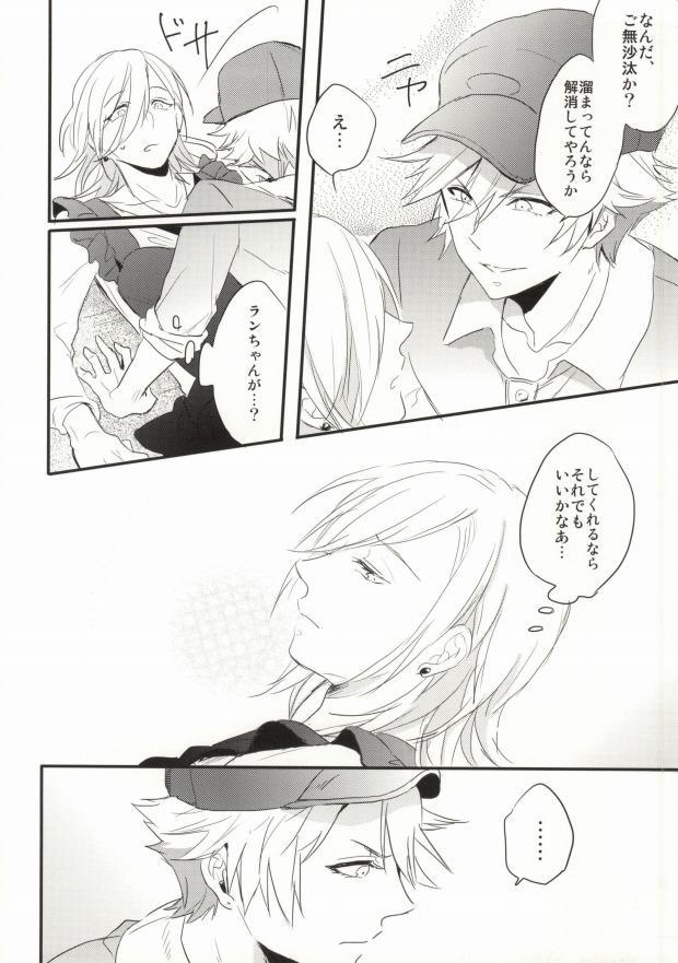 Oku-sama wa Onzoushi 20