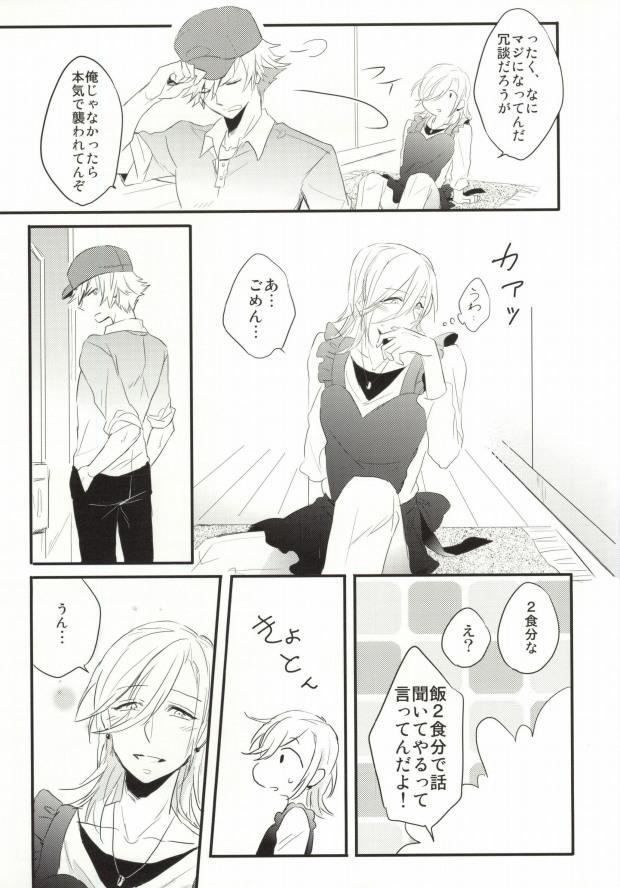Oku-sama wa Onzoushi 21