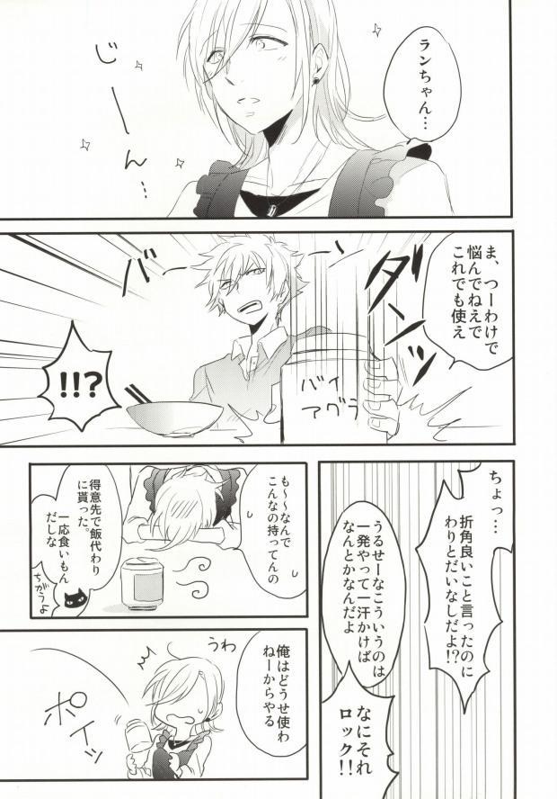 Oku-sama wa Onzoushi 23