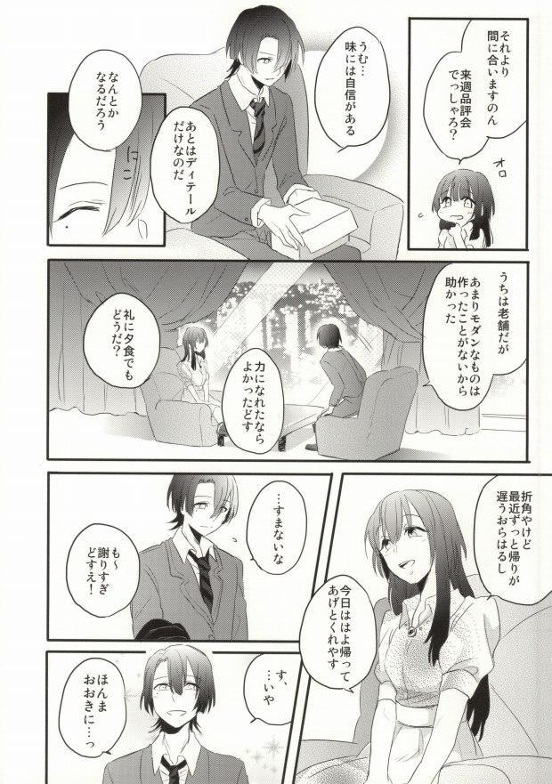 Oku-sama wa Onzoushi 27