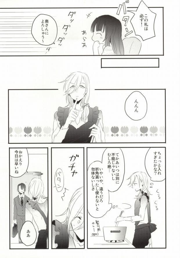 Oku-sama wa Onzoushi 28