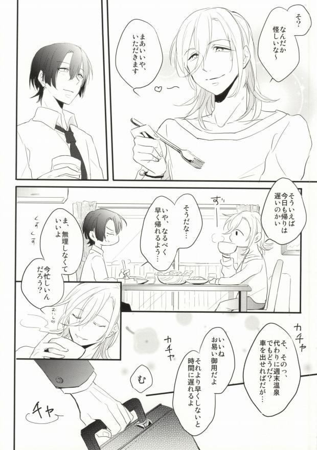 Oku-sama wa Onzoushi 2
